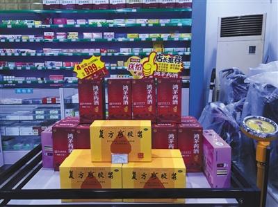 """2018年4月14日,鸿茅药酒被摆放在北京某药店显著位置促销,""""风湿骨病、脾胃虚寒、关节疼痛、肾亏腰酸""""等疗效出现在促销牌上。"""
