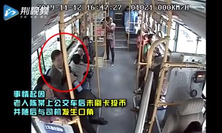 男童劝老人反被打 竟因劝老人坐公交车不能逃票