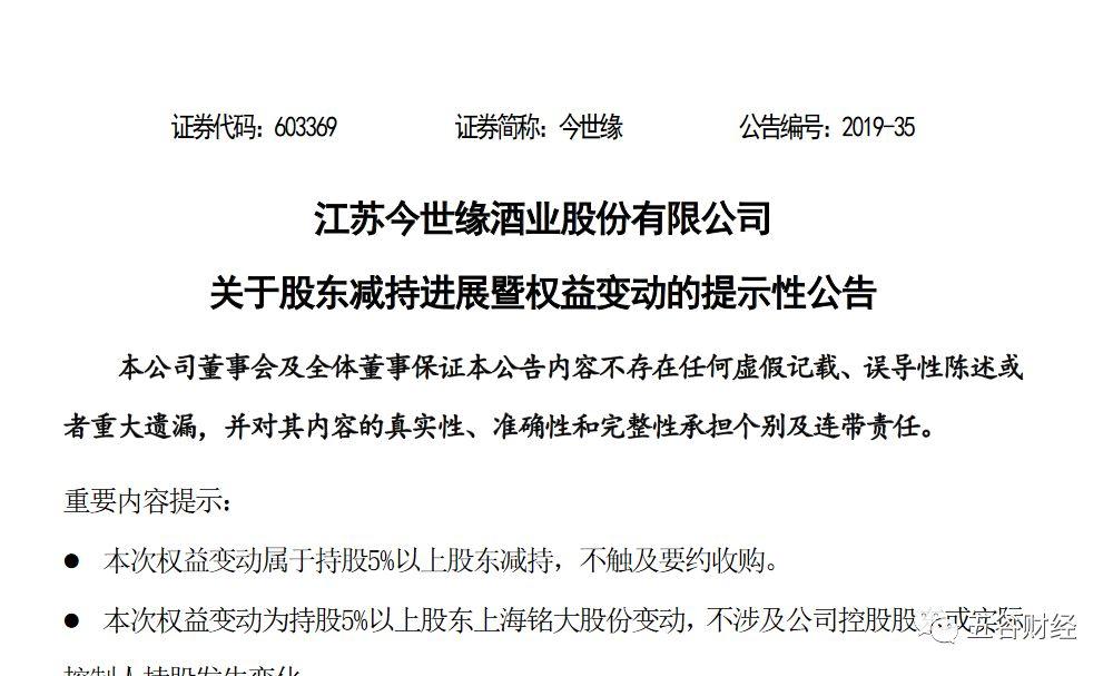 nest电子竞技大赛lol·海南海药12月13日股权转让20302.98万股 占总股本15.20%