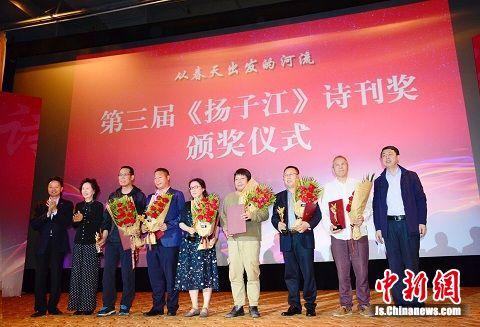 《扬子江》诗刊奖颁奖仪式在昆山周市举行