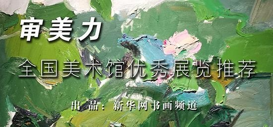 「审美力·全国美术馆优秀展览推荐」坐看云起时——江苏省美术馆藏20世纪中国画专题展
