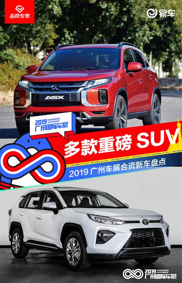 广州车展多款重磅SUV发布 华南消费者最期待的新车盘点