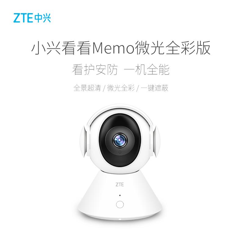 中兴通讯推出新款微光全彩智能摄像机