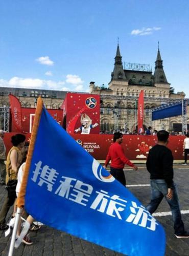 """携程发布2018俄罗斯""""旅游世界杯""""报告:中国名"""