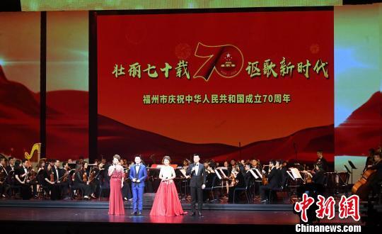 福州市庆祝中华人民共和国成立70