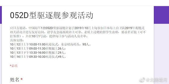 """人民海军赴日参加阅舰式,派出东海舰队首艘052D驱逐舰""""太原""""舰"""