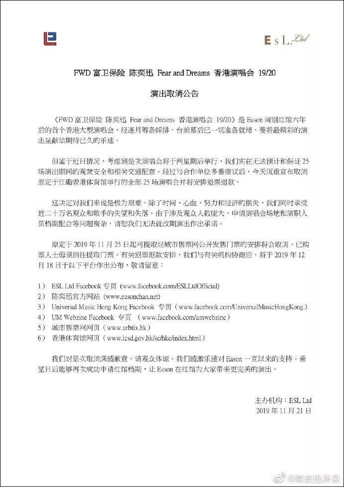 陈奕迅,25场,全部取消