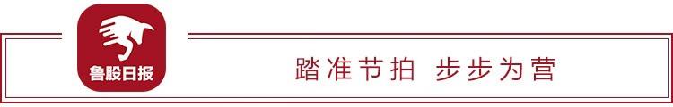 鲁股日报 | 福布斯首发中国企业跨国经营杰出领导人榜单 3名鲁商上榜