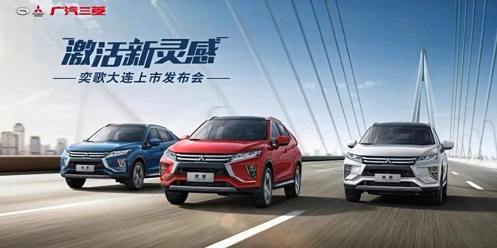 售12.98-18.58万,新主流 实·尚SUV 广汽三菱奕歌大连地区上市!