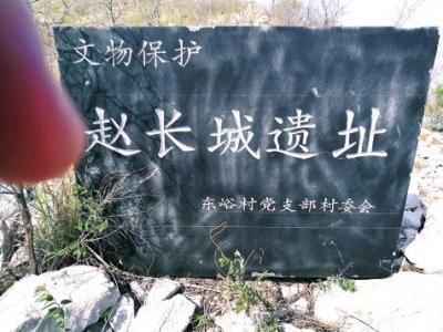 河南两千多年赵长城多处被挖断 文物部门:不清楚辽宁春晚现场直播