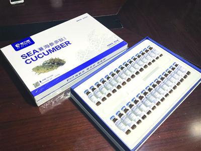 """""""上海雷邦生物科技""""推销的海参多肽""""保健品"""