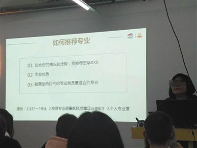 教育培训机构尚德被曝虚假宣传:先提价再声称优惠