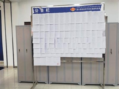 6月3日,霍尔果斯行政服务大厅内,公告栏上贴满了被要求税务自查的公司名单。