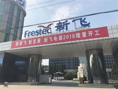 6月20日,河南新乡新飞电器厂,还挂着2月份隆重开工的红条幅,如今停产。 新京报记者 张妍�E 摄