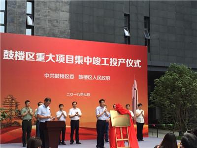南京鼓楼区打造长江国际航运物流服务集聚区