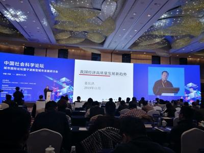 中国社科院研究员裴长洪:经济发展新趋势对城市建设的五大影响