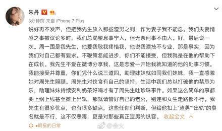 """中国式娱乐圈夫妻:老公一出事,老婆都是""""原谅教"""""""
