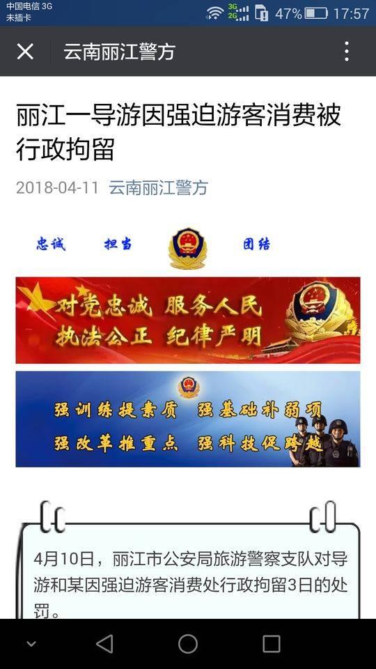"""""""云南丽江警方""""微信号发布通报。"""