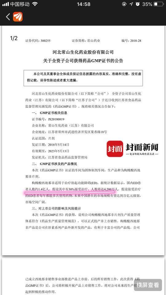 天天爱彩票app合法吗:我国有1.4亿阳痿患者?上市药企这个公告引发争议