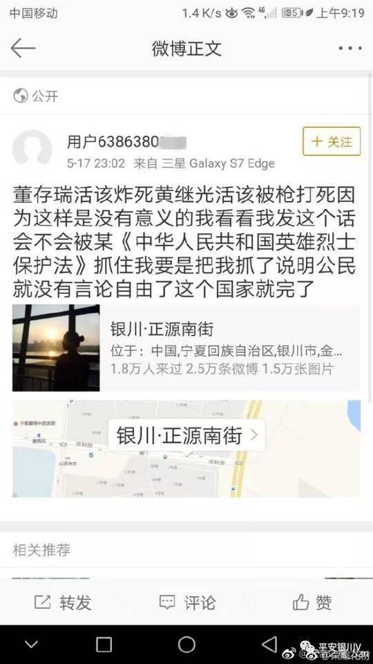 网民侮辱董存瑞黄继光并挑衅警方 被行政拘留10日