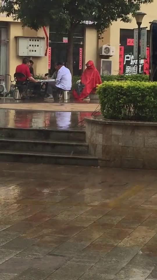这真是风雨无阻,就服那个看牌的,回家拿个雨衣穿上也得看。。