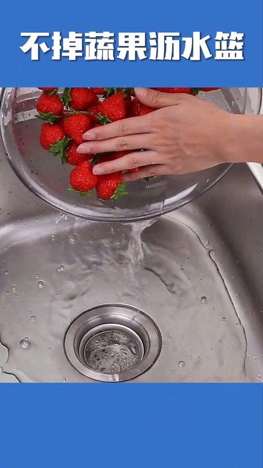 洗草莓洗葡萄老是有顽皮的蔬果掉池子里?试试这个沥水篮!!