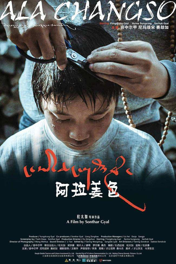 金爵奖竞赛片《阿拉姜色》:人性的大爱无关民族宗教