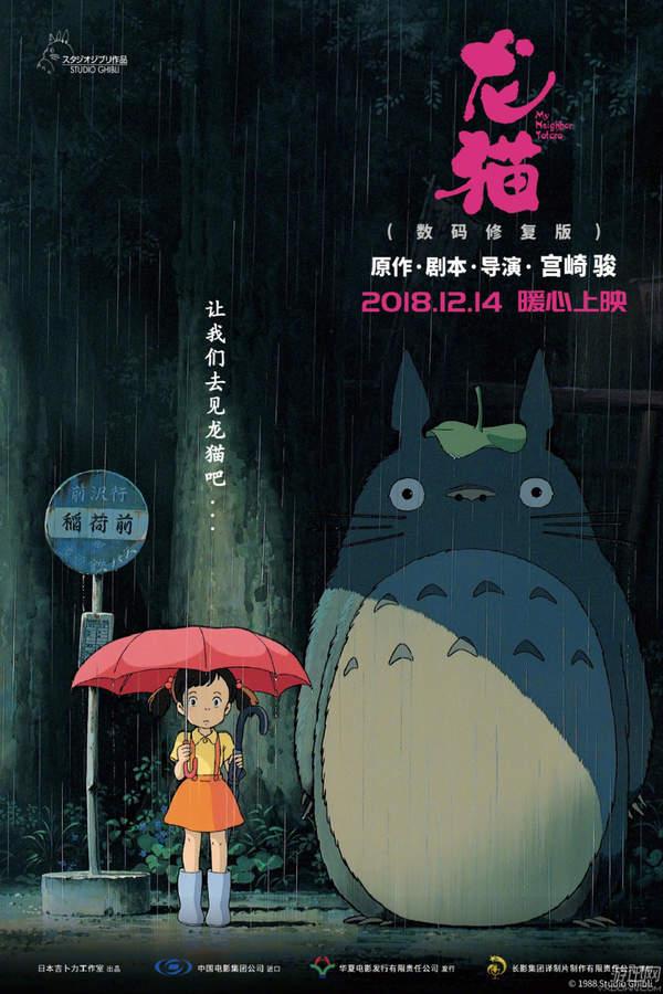 《龙猫》重映版国内定档12月14日 暖心故事即将上映