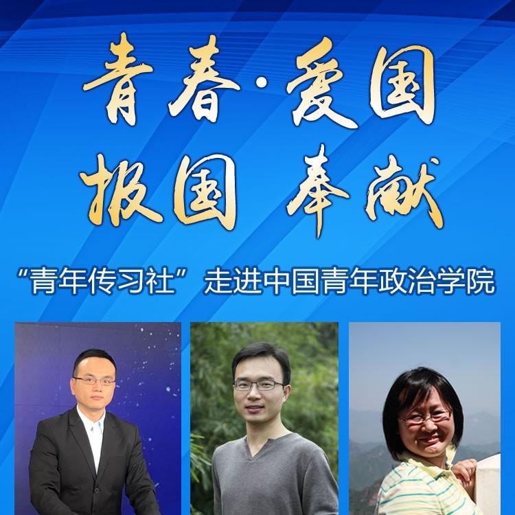 青春·爱国之报国奉献——走进中国青年政治学院