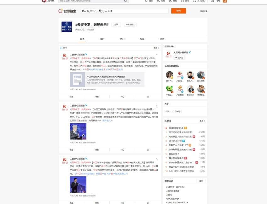 人民网宁夏频道主持2019中卫云天大会微博话题 目前阅读量达2.2亿