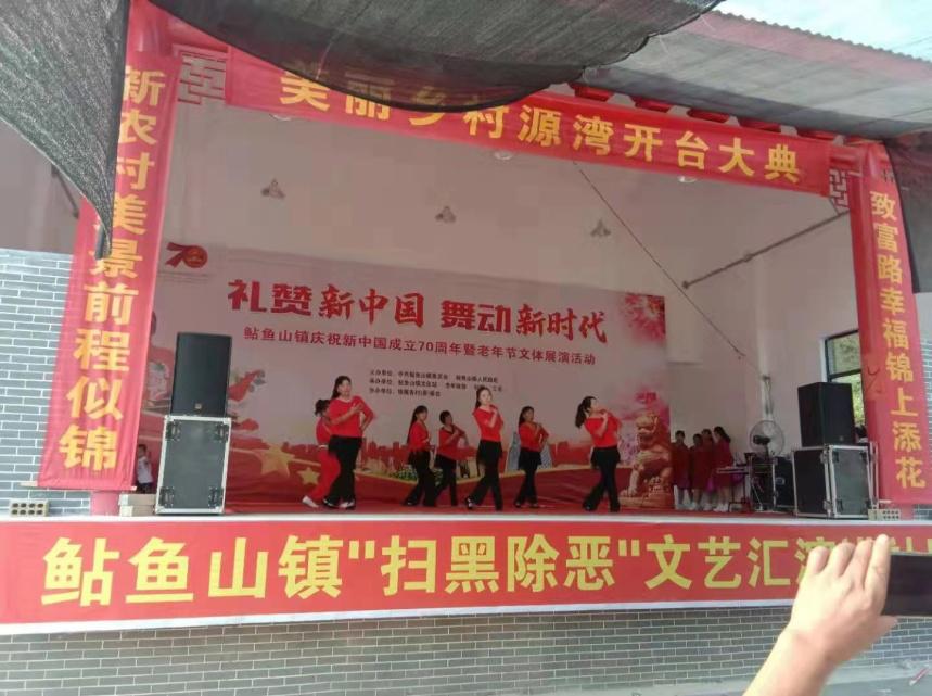 鲇鱼山镇举行扫黑除恶专项斗争文艺汇演