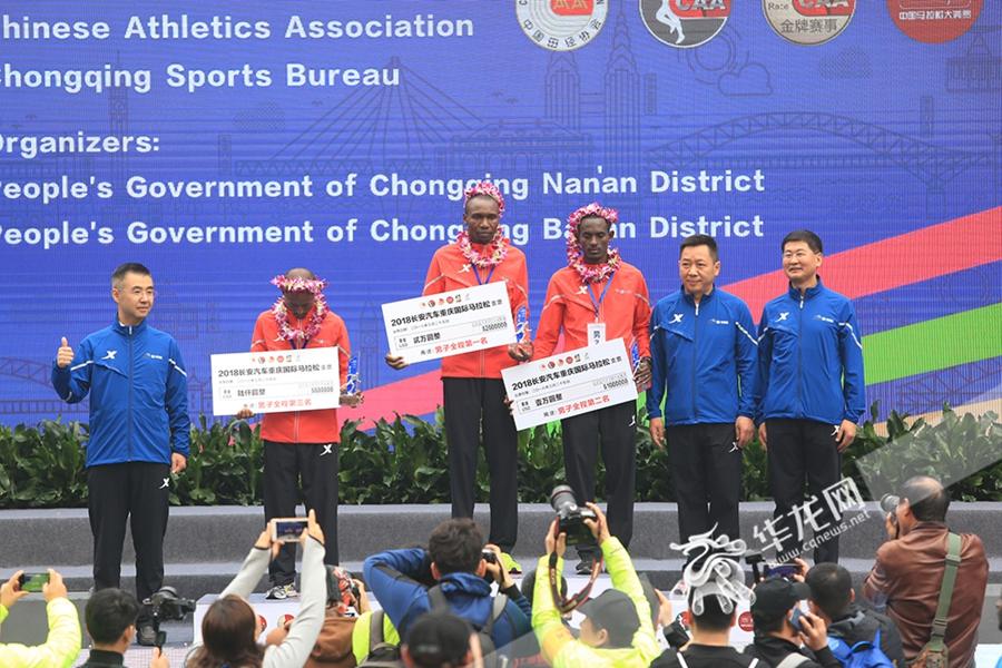 2018长安汽车重庆国际马拉松赛男子全程组颁奖仪式. 记者 刘嵩 摄