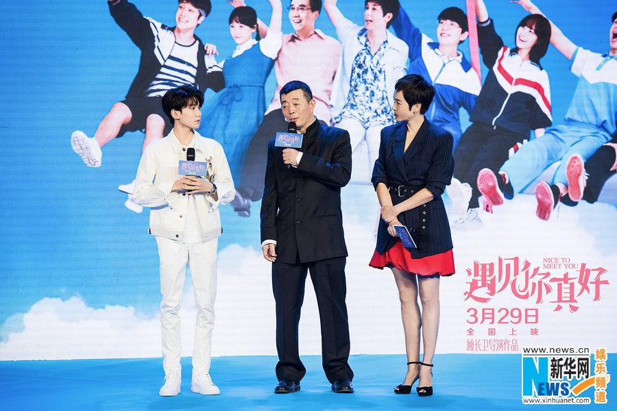 《遇见你真好》首映 顾长卫畅谈青春 王源清唱片尾曲