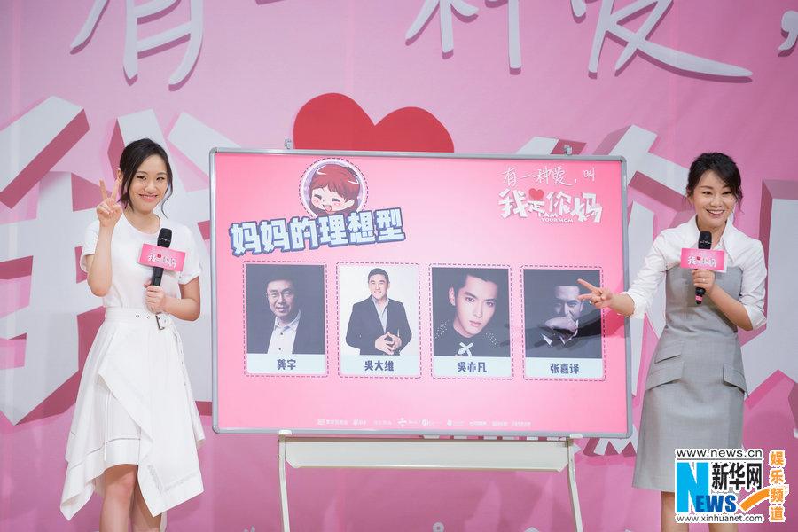 《我是你妈》首映 邹元清为闫妮送上母亲节惊喜