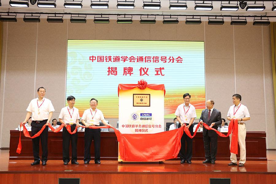 中国铁道学会通信信号分会在京成立
