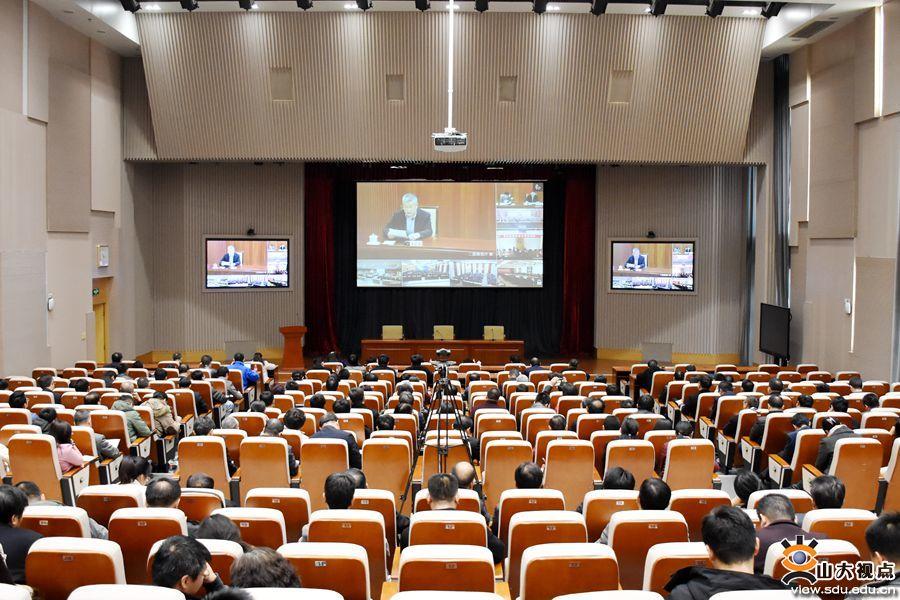 山东大学组织收看教育部就业创业工作视频会