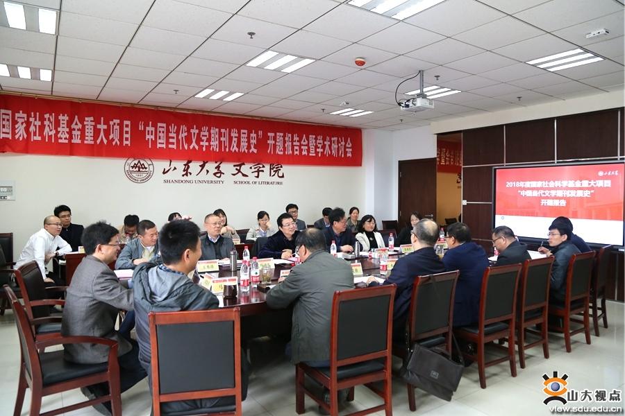 国家社科重大项目中国当代文学期刊发展史开题