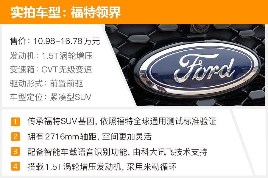 国产的售价合资的面儿 试驾体验福特领界
