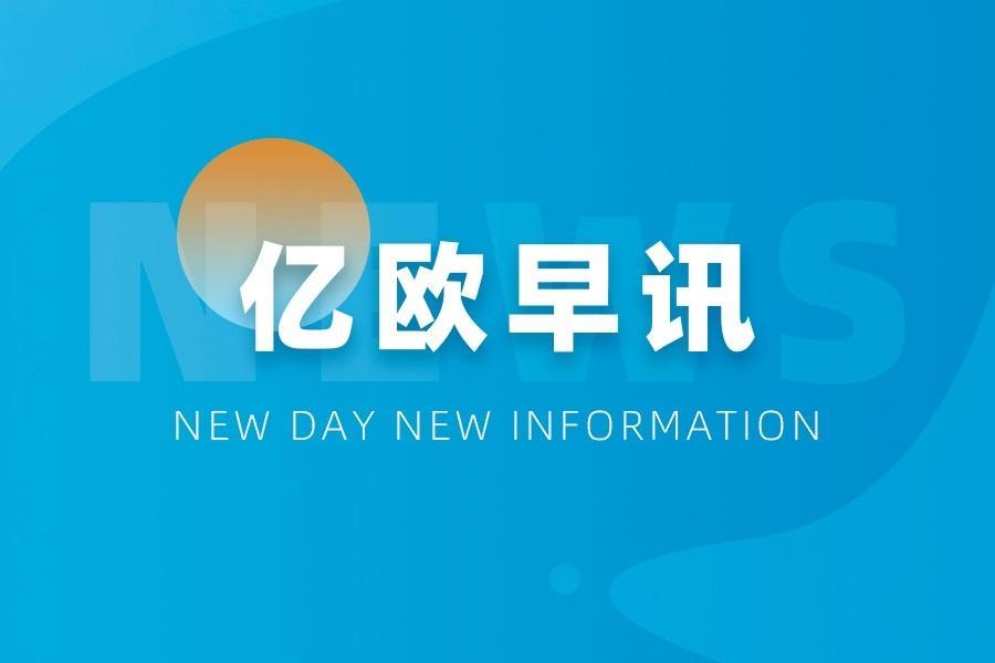 早讯丨南方电网与华为签署战略合作协议;AutoX完成1亿美元A轮融资