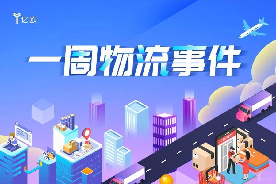 一周物流事件丨中国邮政与小米集团签约,雅澳供应链完成A轮融资