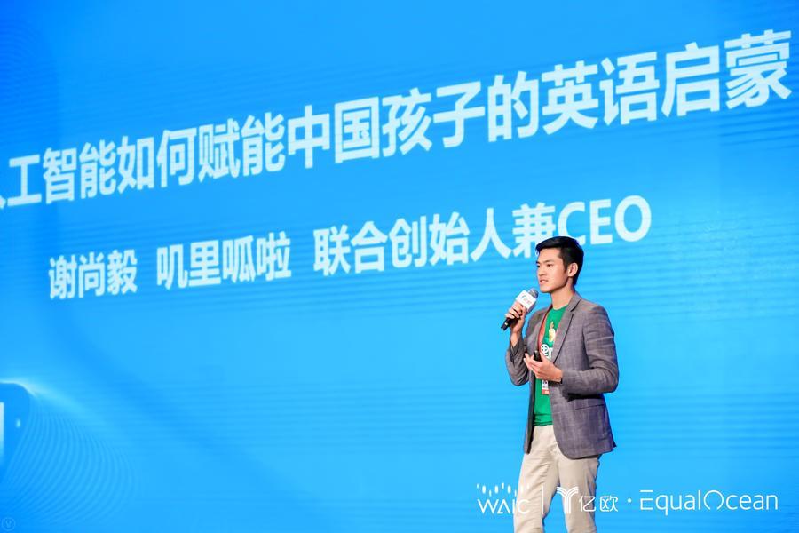 专访 | 叽里呱啦谢尚毅:产品驱动构建壁垒,AI技术推动普惠