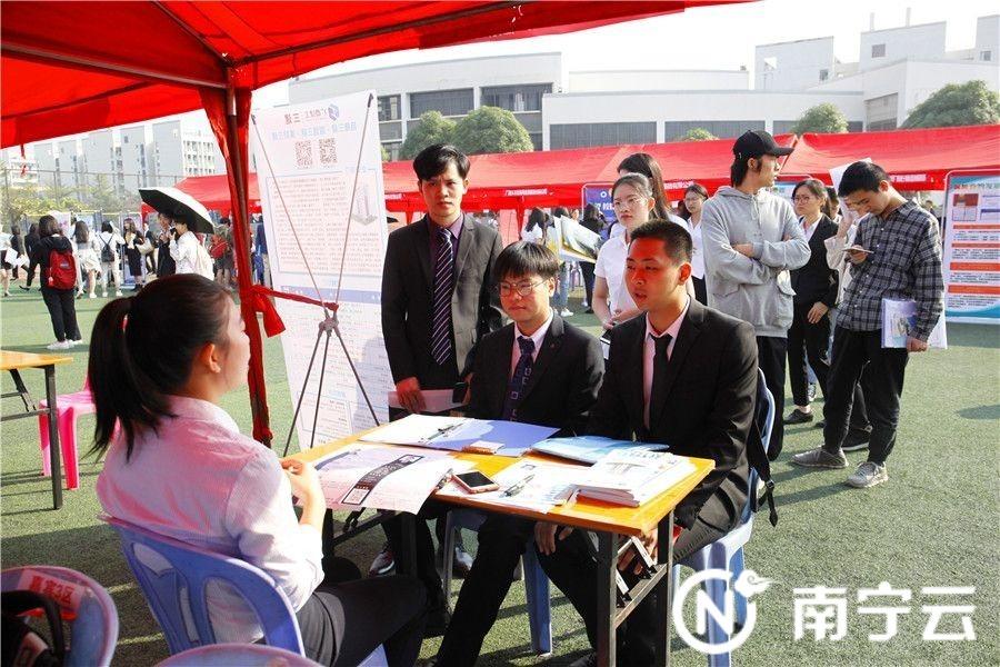 广西财经类高校毕业生双选会在广西财经学院举行