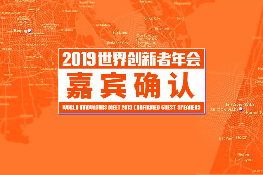 UiPath大中华区总裁吴威确认参加WIM2019-产业互联网创新论坛!