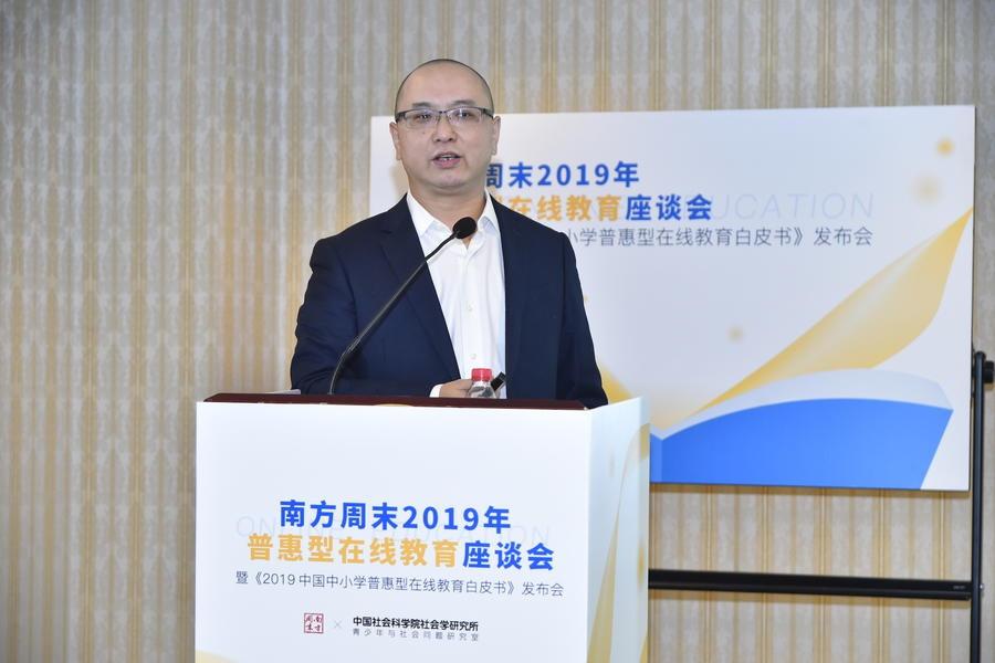 中国社科院社会学研究所发布2019中小学普惠型在线教育白皮书