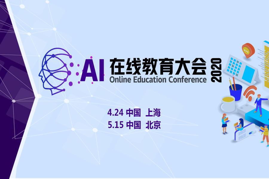 """AI在线教育大会2020""即将召开 -重新定义未来教育"