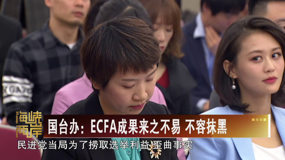国台办:ECFA成果来之不易 不容抹黑