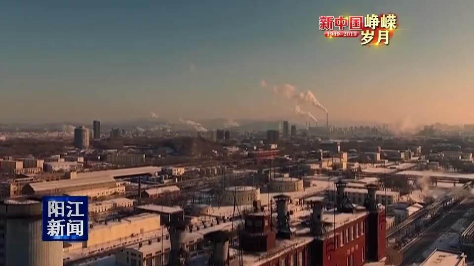《壮丽70年·奋斗新时代》振兴东北老工业基地