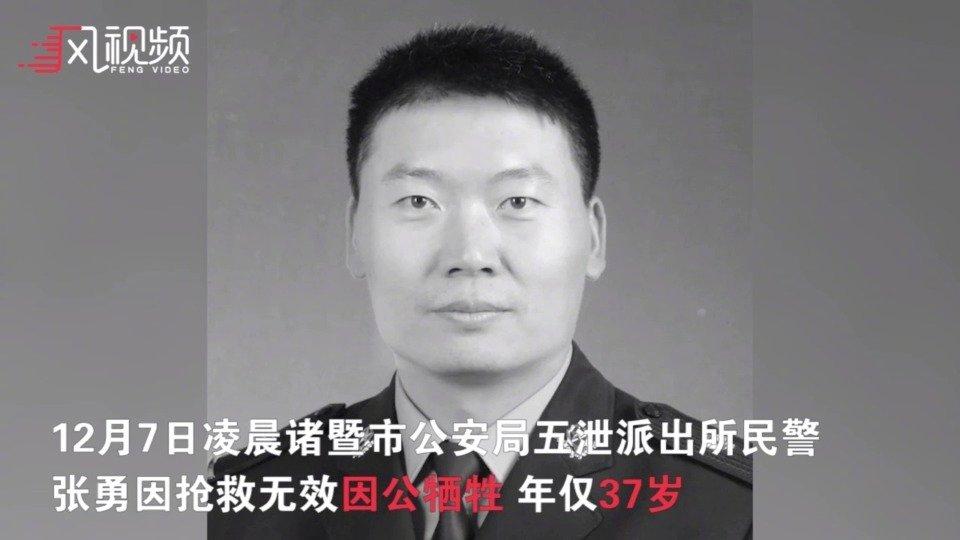 浙江37岁民警遭暴力反抗牺牲 执法仪拍下最后画面
