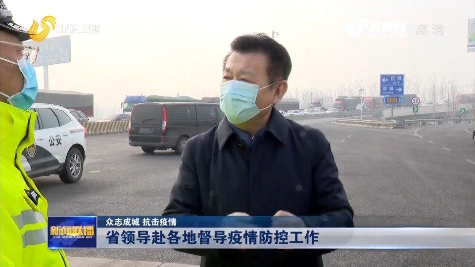 【众志成城 抗击疫情】省领导赴各地督导疫情防控工作