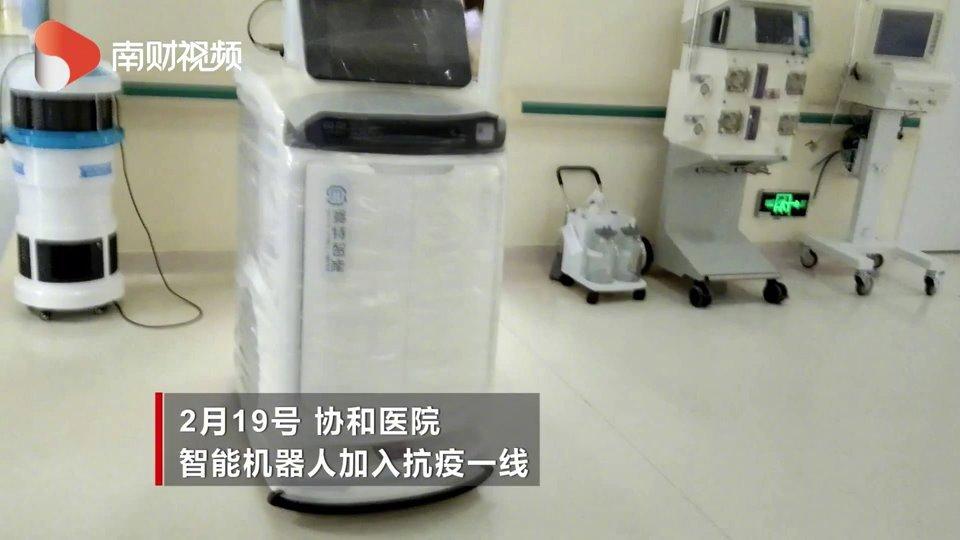 """智能机器人加入武汉新冠肺炎治疗""""一线"""""""